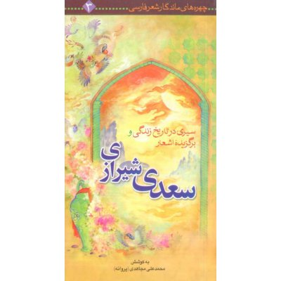 سیری در تاریخ زندگی و برگزیده اشعار سعدی شیرازی