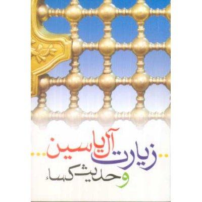 زیارت آل یاسین و حدیث کساء