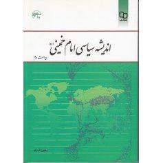 اندیشه سیاسی امام خمینی(ره)