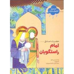 حضرت صادق(ع) امام راستگویان