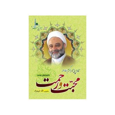 محبت و رحمت - سیره پیامبر اکرم(ص) 1