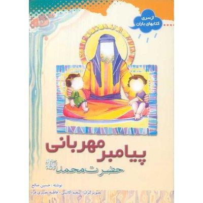 پیامبر مهربانی حضرت محمد(ص)
