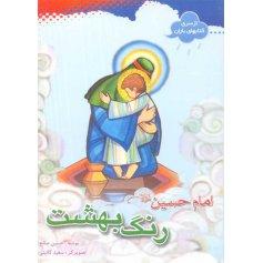امام حسین(ع) رنگ بهشت