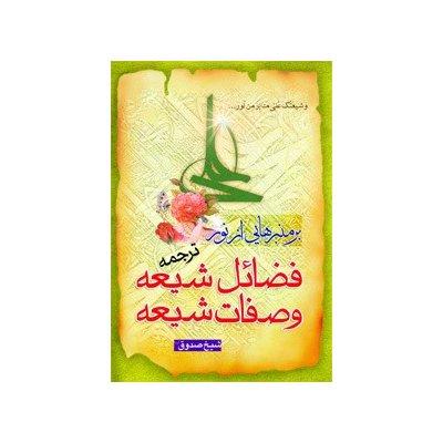 بر منبرهایی از نور - ترجمه فضائل و صفات شیعه