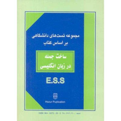 مجموعه تست های دانشگاهی بر اساس کتاب ساخت جمله در زبان انگلیسی