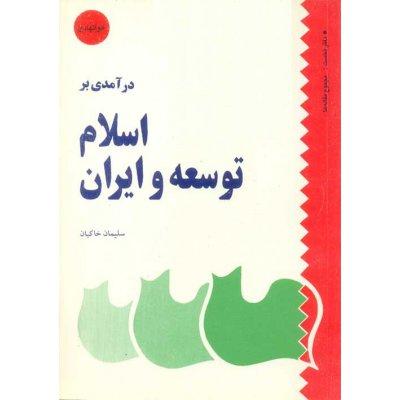 درآمدی بر اسلام توسعه و ایران
