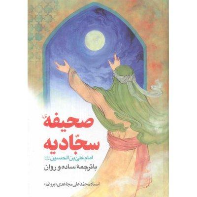 صحیفه ی سجادیه امام علی بن الحسین(ع)