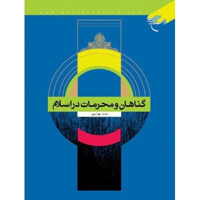 گناهان و محرمات در اسلام