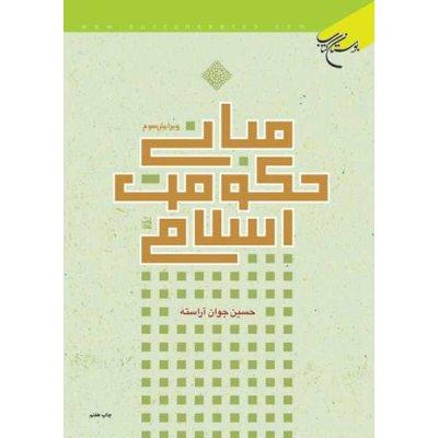 مبانی حکومت اسلامی