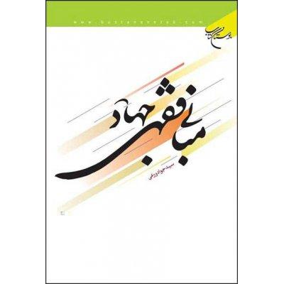 مبانی فقهی جهاد