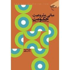 مبانی مشروعیت حکومت - نظریه ابوالحسن ماوردی