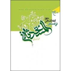 منهج الفقه الاسلامی فی المسایل المستحدثه