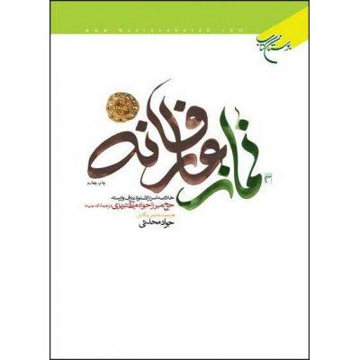 نماز عارفانه - خلاصه اسرار الصلاه