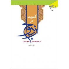 کفویت در ازدواج - در قلمرو فقه اسلامی و حقوق ایران
