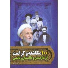 100 مکاشفه و کرامت از عارفان و عالمان ربانی
