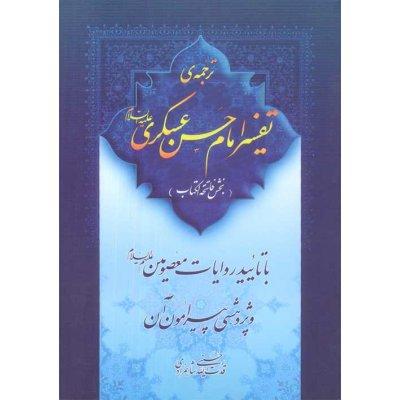ترجمه ی تفسیر امام حسین عسکری(ع)