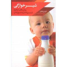 شیرخوارگی - روش های صحیح شیر دادن به نوزاد