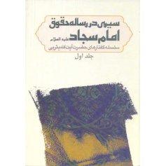 سیری در رساله حقوق امام سجاد(ع)