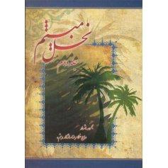 نخل میثم - جلد دوم