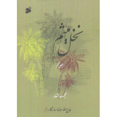 نخل میثم - جلد پنجم
