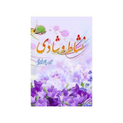 نشاط و شادی - سیره پیامبر اکرم(ص) 4