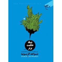 بنیاد حکمت برتر - ترجمه و شرح شواهد الربوبیه