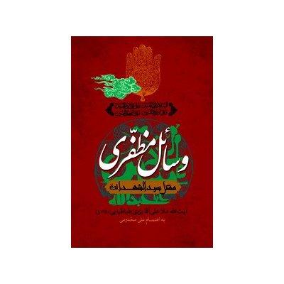 وسائل مظفری - مقتل سید الشهدا(ع)