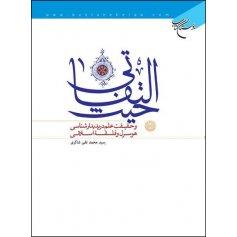 حیث التفاتی و حقیقت علم در پدیدار شناسی هوسرل و فلسفه اسلامی