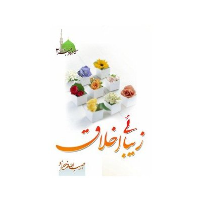 زیبایی اخلاق - سیره پیامبر اکرم(ص) 3