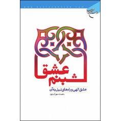 شبنم عشق - عشق الهی و راه های نیل به آن