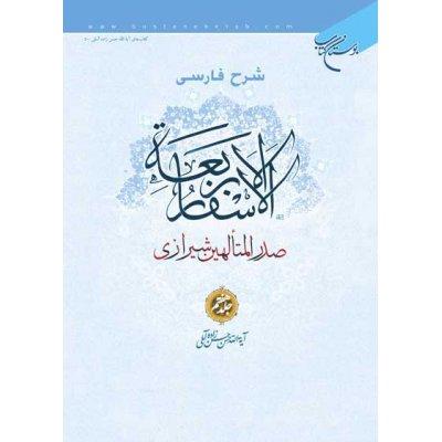 شرح فارسی الاسفار الاربعه صدرالمتالهین شیرازی - جلد7