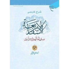 شرح فارسی الاسفار الاربعه صدرالمتالهین شیرازی - جلد6