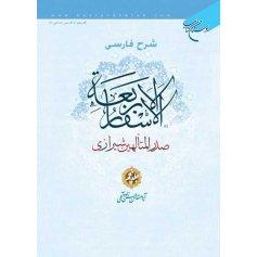 شرح فارسی الاسفار الاربعه صدرالمتالهین شیرازی - جلد5