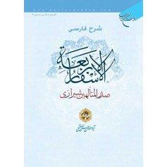 شرح فارسی الاسفار الاربعه صدرالمتالهین شیرازی - جلد4