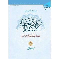 شرح فارسی الاسفار الاربعه صدرالمتالهین شیرازی - جلد3