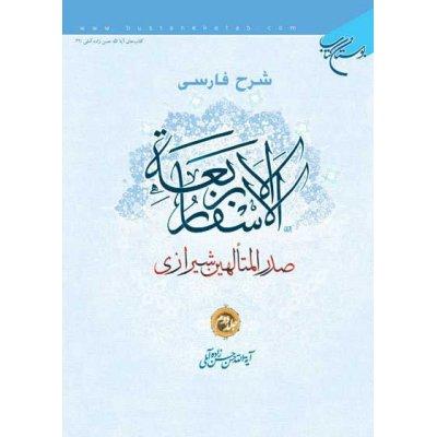 شرح فارسی الاسفار الاربعه صدرالمتالهین شیرازی - جلد2
