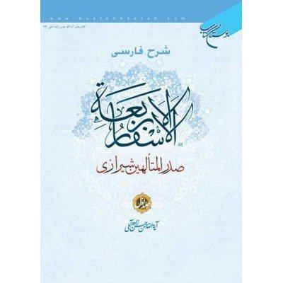 شرح فارسی الاسفار الاربعه صدرالمتالهین شیرازی - جلد1