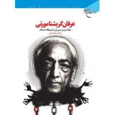 عرفان کریشنا مورتی - نقد و بررسی آن از دیدگاه اسلام