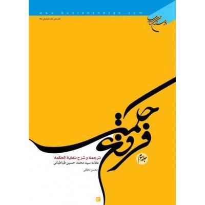 فروغ حکمت - ترجمه و شرح نهایه الحکمه جلد3