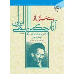 منتخباتی از آثار حکمای الهی ایران - 4جلدی