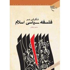 نگرشی بر فلسفه سیاسی اسلام