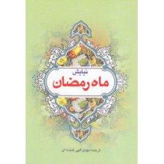 نیایش و اعمال ماه رمضان