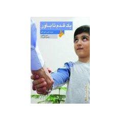 یک قدم تا باور - عزت نفس کودکان