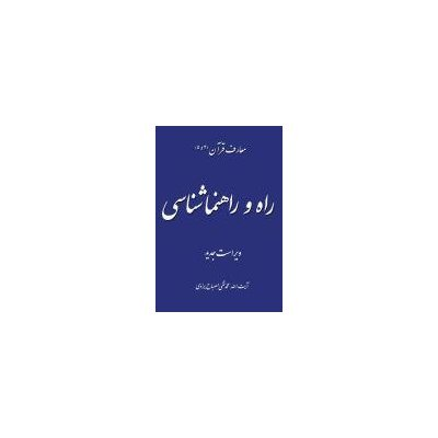 راه و راهنماشناسی - معارف قرآن 4 و 5