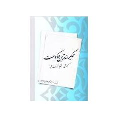 حکیمانه ترین حکومت - کاوشی در نظریه ولایت فقیه
