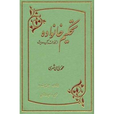 تحکیم خانواده از نگاه قرآن و حدیث