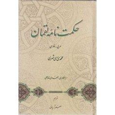 حکمت نامه لقمان (عربی - فارسی)