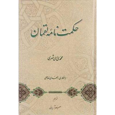 حکمت نامه لقمان (فارسی)