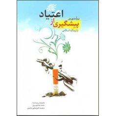 درآمدی بر پیشگیری از اعتیاد با رویکرد اسلامی
