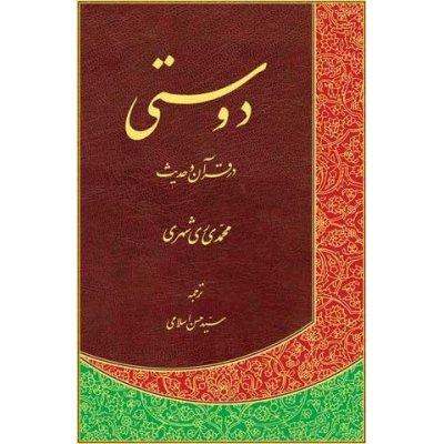 دوستی در قرآن و حدیث (فارسی - عربی)
